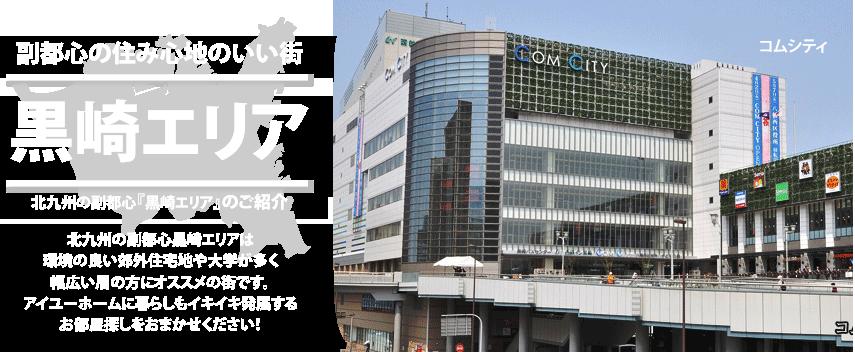ようこそ!住みたくなる街。私たちの北九州市nishi