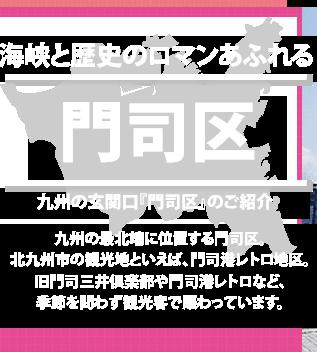 ようこそ!住みたくなる街。私たちの北九州市moji