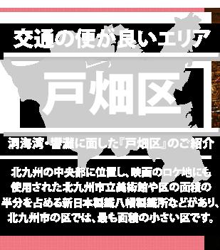 ようこそ!住みたくなる街。私たちの北九州市tobata