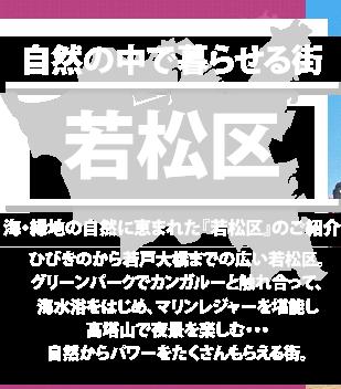 ようこそ!住みたくなる街。私たちの北九州市wakamatsu
