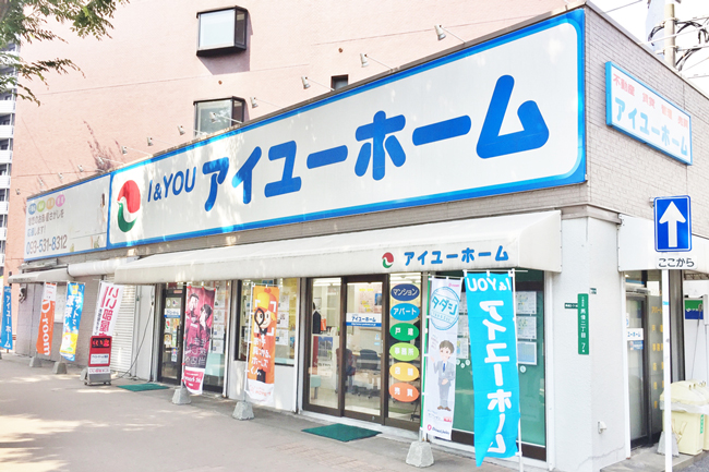 アイユーホーム 小倉店