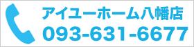 アイユーホーム八幡店