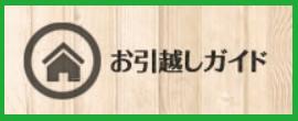 hikkoshi-guide-b