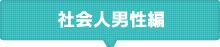 tanshin_type_bttl